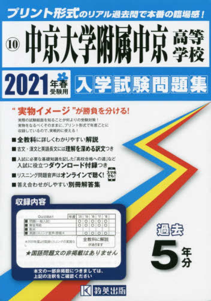 カレンダー 中京 大学