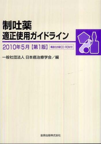 制吐薬適正使用ガイドライン 2010年5月 / 日本癌治療学会【編】 - 紀伊國屋書店ウェブストア