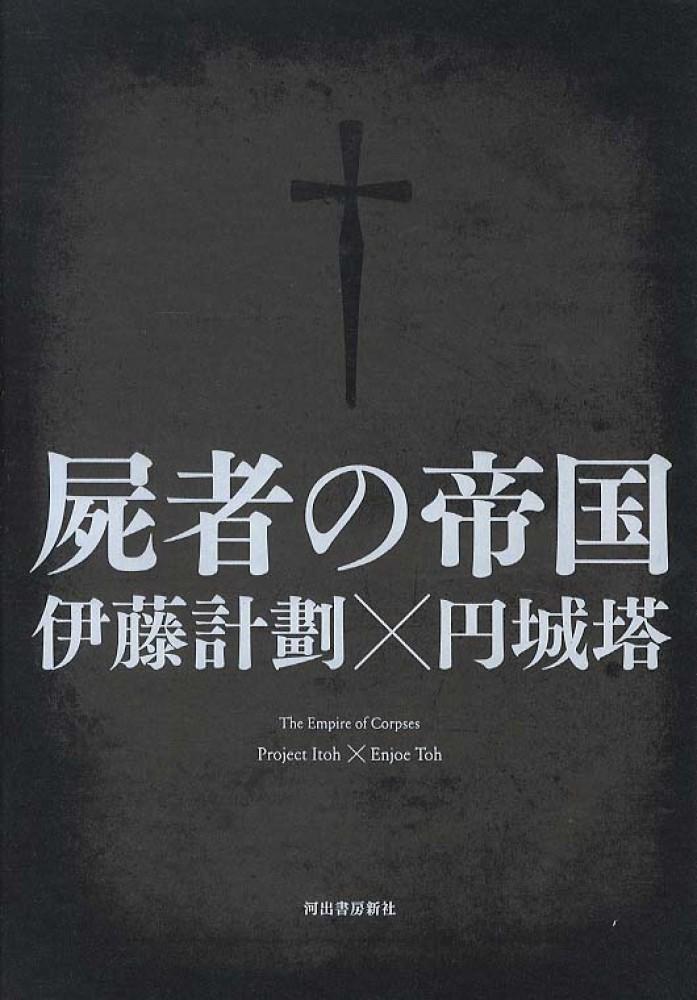 屍者の帝国 / 伊藤 計劃/円城 塔