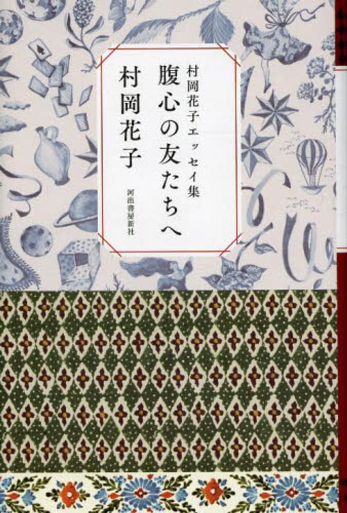 腹心の友たちへ / 村岡 花子【著】 - 紀伊國屋書店ウェブストア