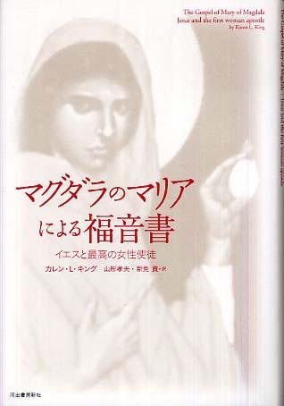 マグダラのマリアによる福音書 ...