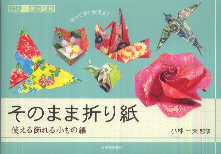 そのまま折り紙 使える飾れる小もの編 / 小林 一夫【監修 ...