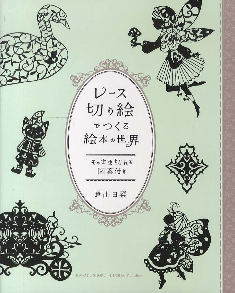 レス切り絵でつくる絵本の世界 蒼山 日菜著 紀伊國屋書店