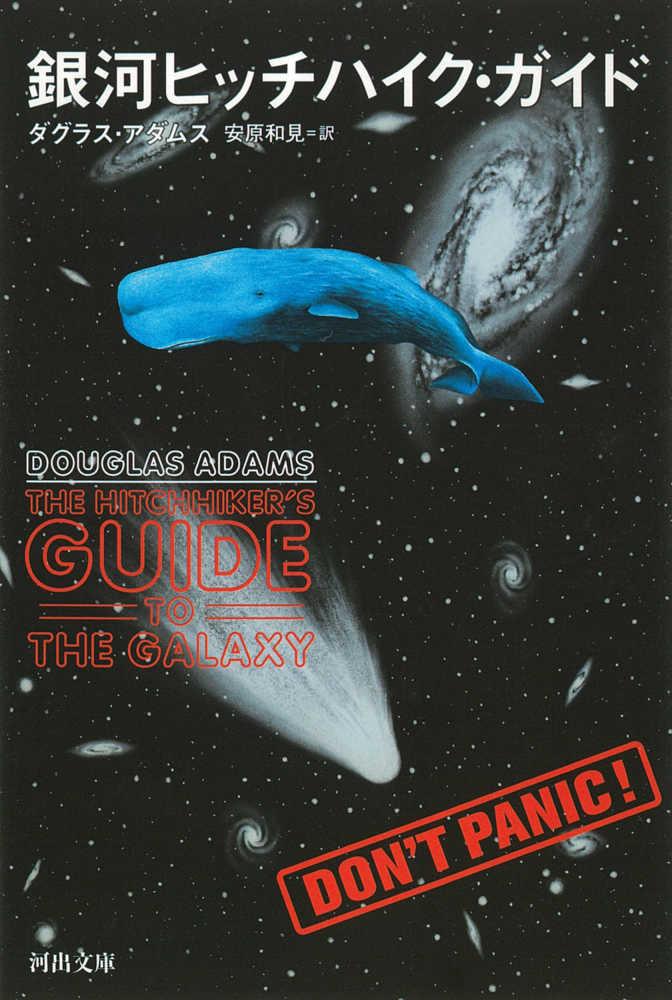 銀河ヒッチハイク・ガイド / アダムス,ダグラス【著】〈Adams,Douglas〉/安原 和見【訳】 - 紀伊國屋書店ウェブストア