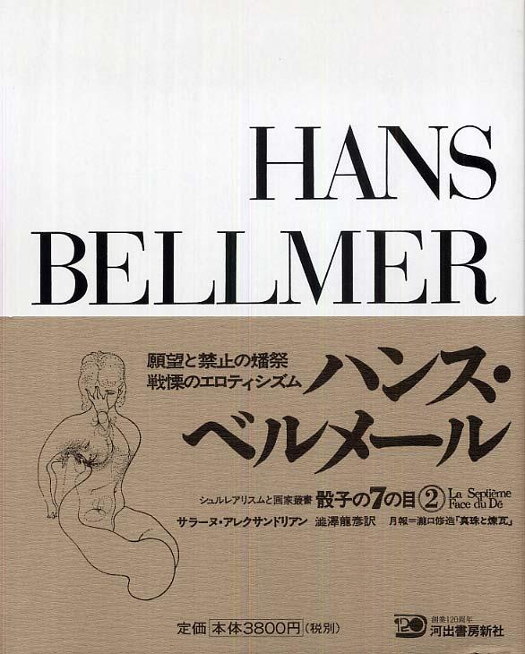 ハンス・ベルメールの画像 p1_34