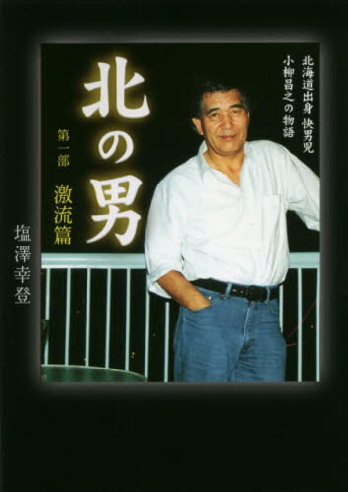北の男 第1部(激流篇) / 塩澤 ...