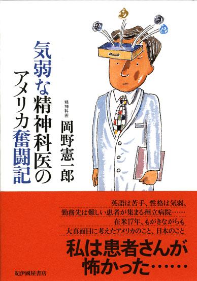 気弱な精神科医のアメリカ奮闘記...