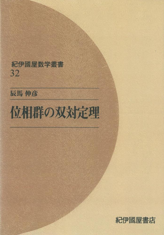 OD>位相群の双対定理 / 辰馬伸彦 - 紀伊國屋書店ウェブストア