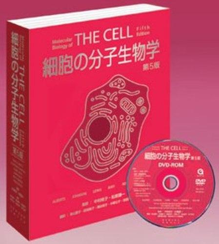 細胞の分子生物学 Alberts,bruce Johnson,alexander Lewis,julian