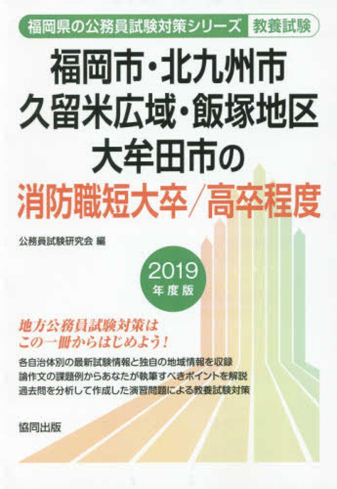 福岡 高卒