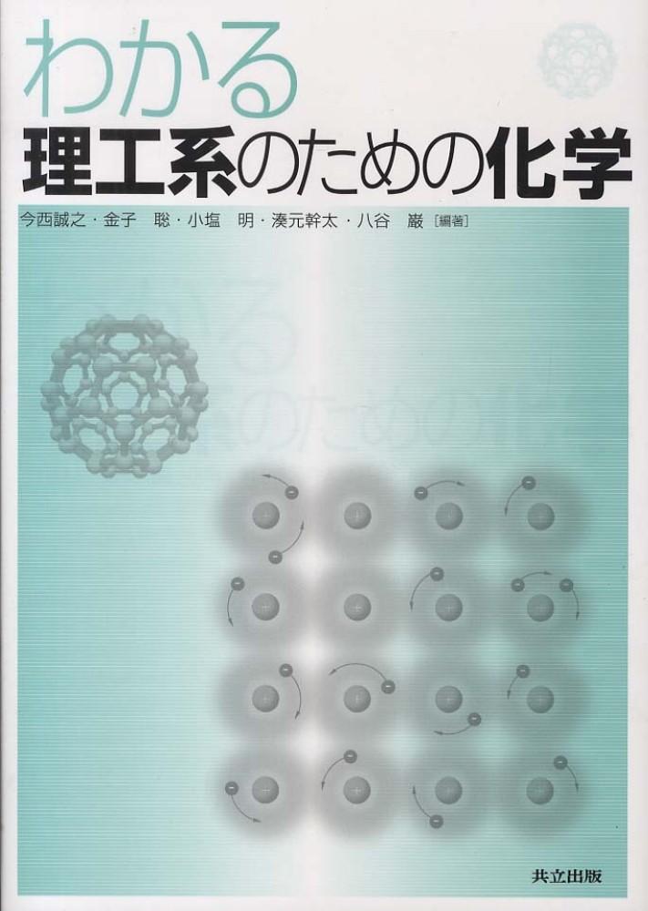 わかる理工系のための化学 わかる理工系のための化学 / 今西 誠之/金子 聡/小塩 明/湊元 幹