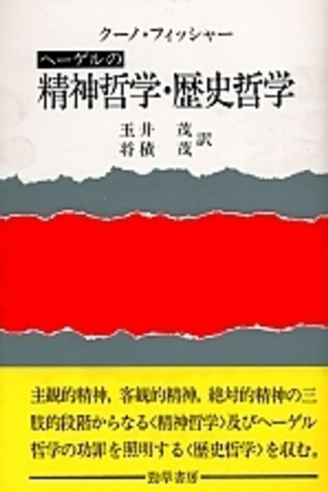 ヘ-ゲルの精神哲学・歴史哲学 /...