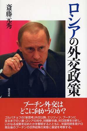 ロシアの外交政策 / 斎藤 元秀【...