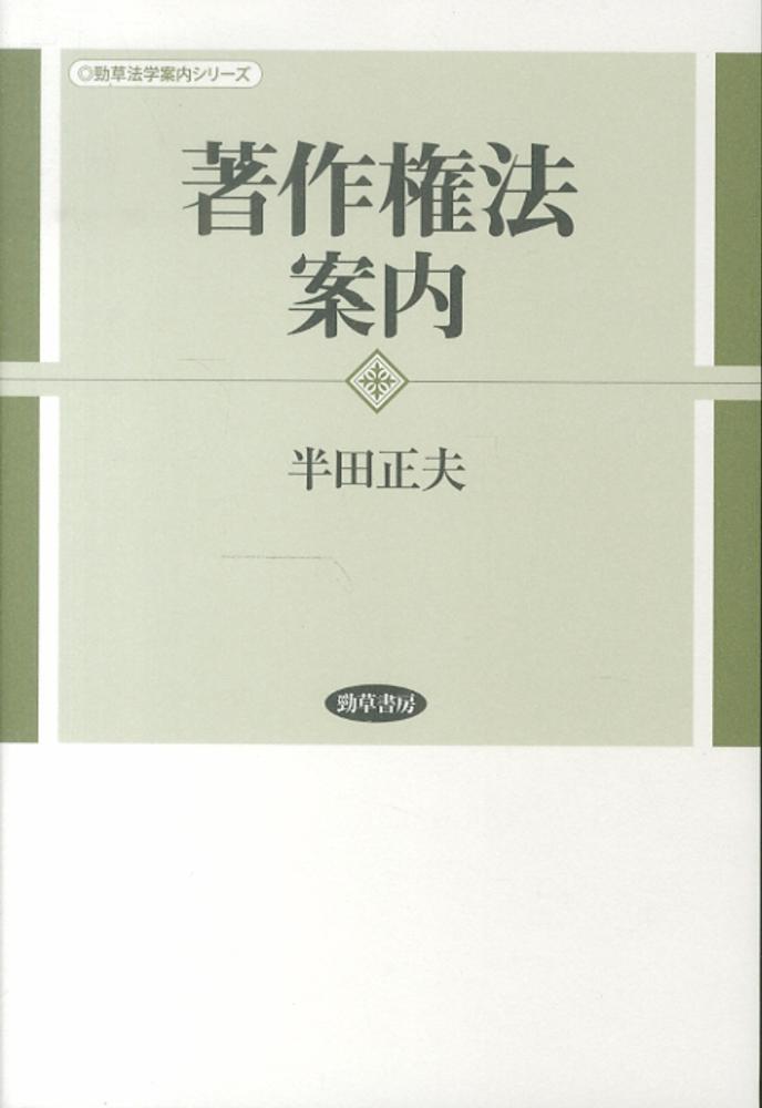 著作権法案内 / 半田 正夫【著】...
