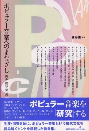 ポピュラ-音楽へのまなざし / ...