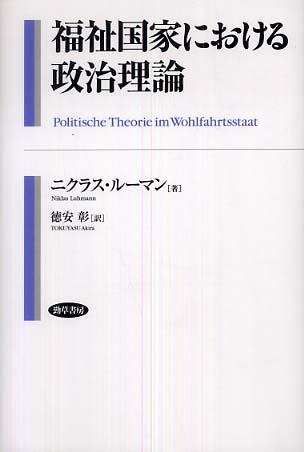 福祉国家における政治理論 / ル...