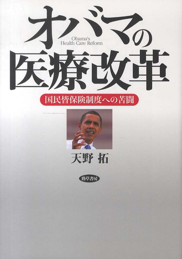 オバマの医療改革 / 天野 拓【著...
