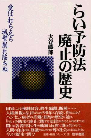 らい予防法廃止の歴史 / 大谷 藤郎【著】 - 紀伊國屋書店ウェブストア