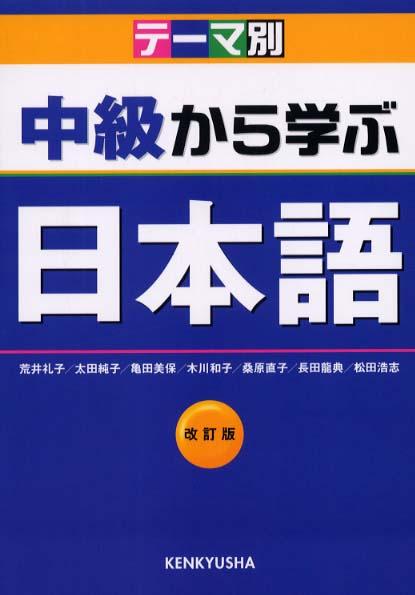 テ-マ別中級から学ぶ日本語 / ...