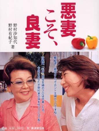 沙知代 野村 ノムさんの告白「沙知代よ、君がいない毎日は本当につまらなくて」(週刊現代)