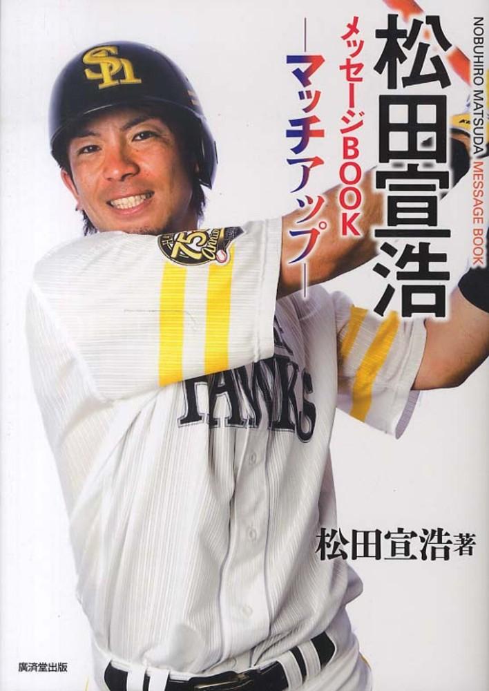 松田宣浩の画像 p1_36