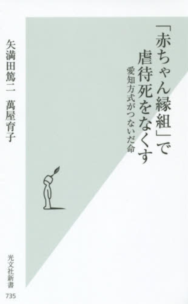 「赤ちゃん縁組」で虐待死をなくす / 矢満田 篤二/萬屋 育子【著】 - 紀伊國屋書店ウェブストア