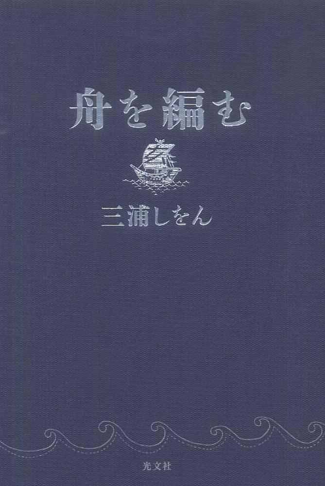 舟を編む / 三浦 しをん【著】 - 紀伊國屋書店ウェブストア