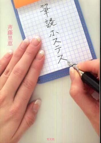 筆談ホステス / 斉藤 里恵【著】 - 紀伊國屋書店ウェブストア
