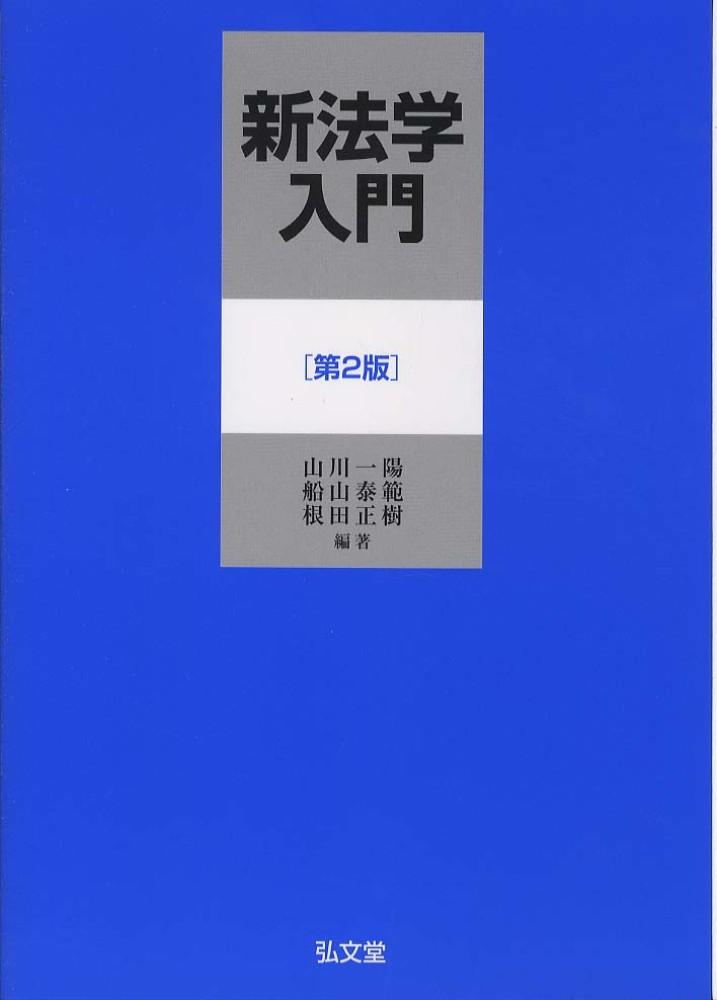 新法学入門 / 山川 一陽/船山 泰...