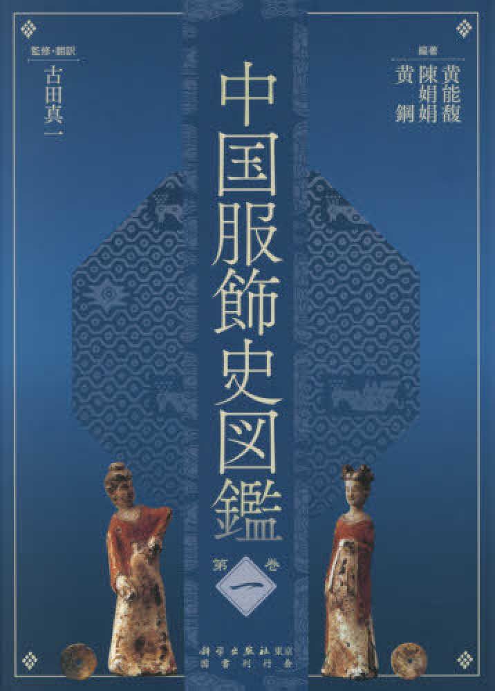 中国服飾史図鑑 第1巻 / 黄 能馥...