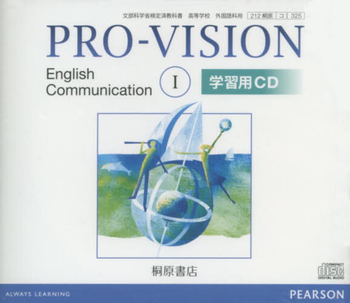 provision 教科書