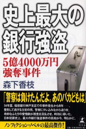 福徳銀行5億円強奪事件