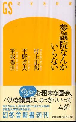幻冬舎新書<br> 参議院なんかいらない / 村上 正邦/平野 貞夫/筆坂 秀世【著