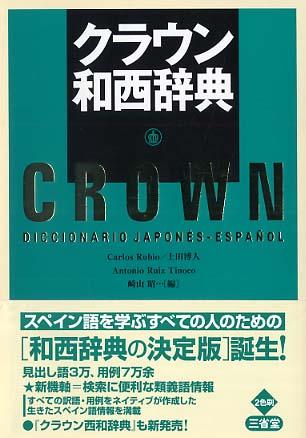 クラウン和西辞典 / ルビオ,カルロス〈Robio,Carlos〉/上田 博人 ...