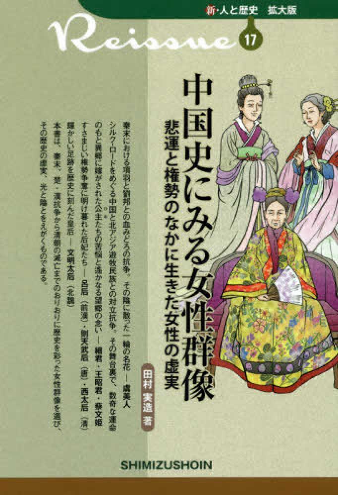 1954年の日本の女性史