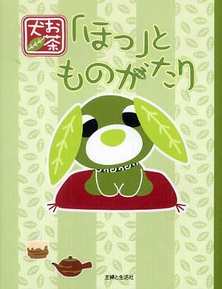 お茶犬の画像 p1_4