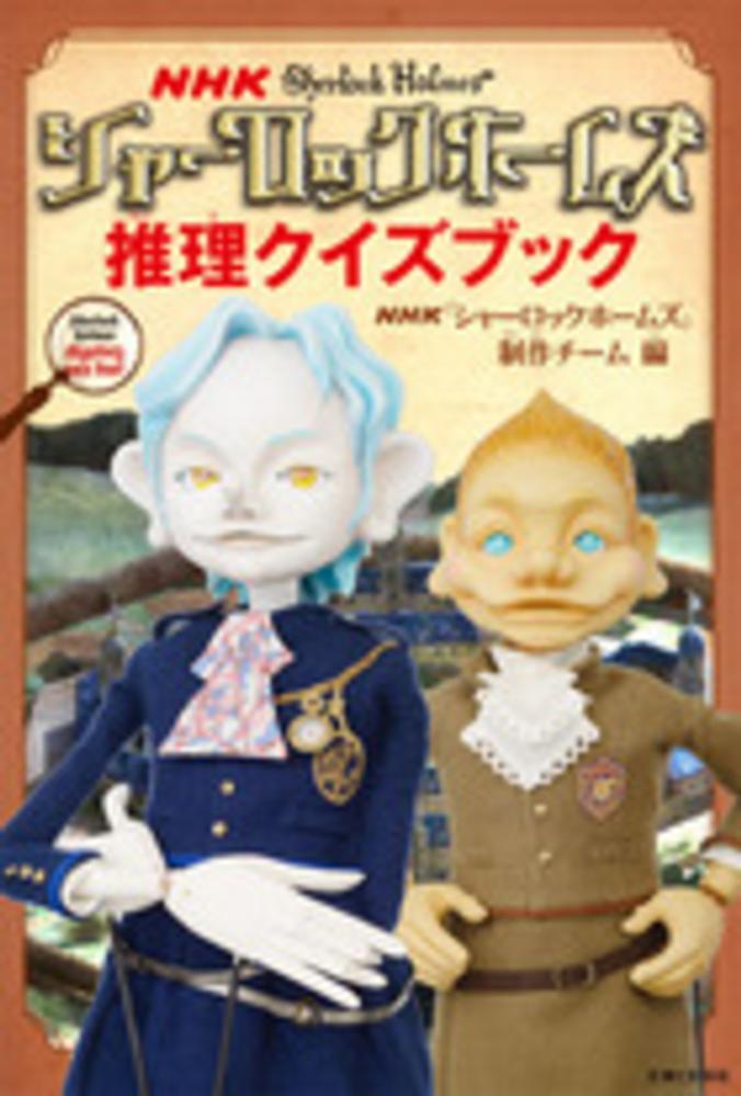 NHKシャ-ロックホ-ムズ推理クイズブック / NHK「シャーロック ...
