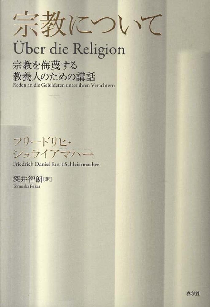 宗教について / シュライアマハ...