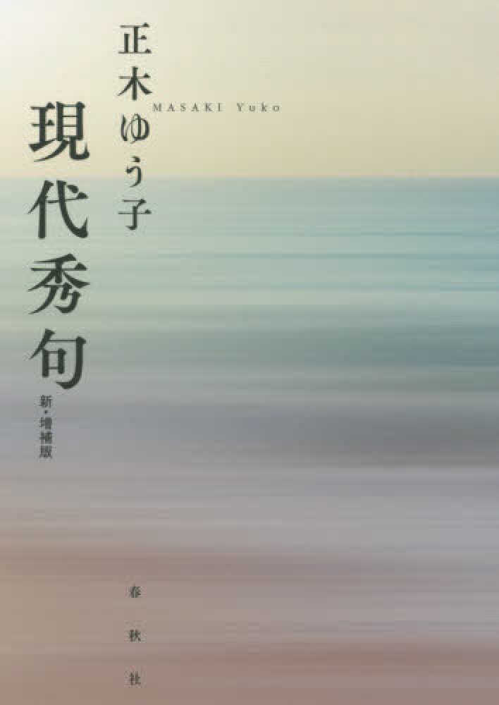 現代秀句 / 正木 ゆう子【著】 - 紀伊國屋書店ウェブストア ...