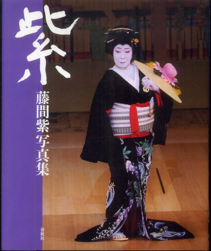 藤間紫の画像 p1_3