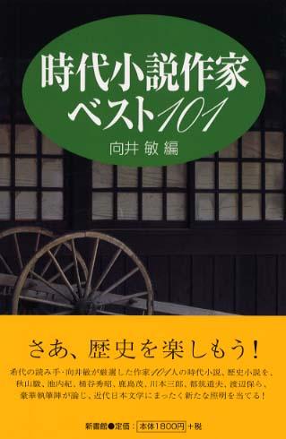 時代小説作家ベスト101 / 向井 ...