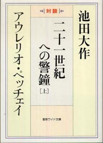 二十一世紀への警鐘 上 / 池田大...