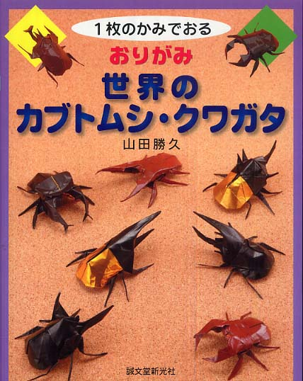 ハート 折り紙 折り紙クワガタの折り方 : aishoren.exblog.jp