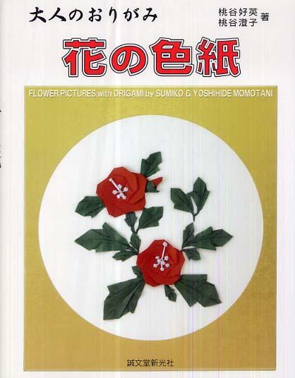 すべての折り紙 大人の折り紙 花 : 花の色紙 / 桃谷 好英/桃谷 澄子 ...
