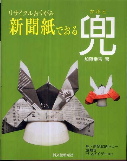 クリスマス 折り紙 折り紙 かぶと : kinokuniya.co.jp