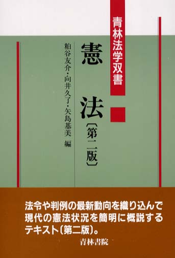 憲法 / 粕谷 友介/向井 久了/矢...