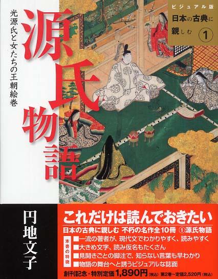 新編 日本古典文学全集20・源氏物語(1)   小学館
