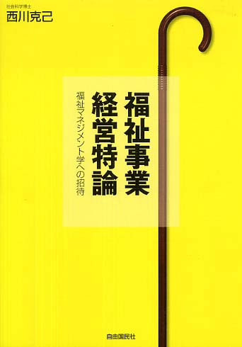 福祉事業経営特論 / 西川 克己【著】 - 紀伊國屋書店ウェブストア