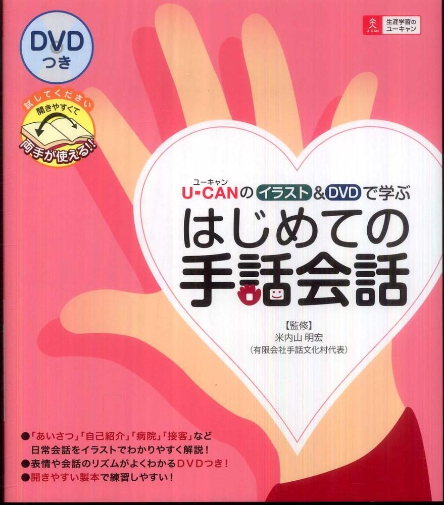 U-CANのイラスト&DVDで学ぶはじめての手話会話 / 米内山 明宏