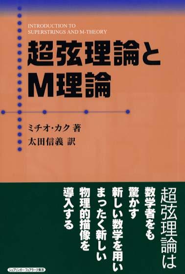 超弦理論とM理論 / カク,ミチオ【著】〈Kaku,Michio〉/太田 信義【訳】 - 紀伊國屋書店ウェブストア